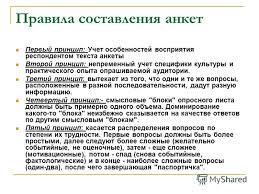 Диссертация требования к анкете всё на сайте an maxima ru Требования к оформлению диссертации