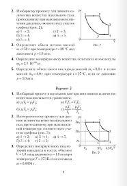 Физика Контрольные и самостоятельные работы классы В   Физика Контрольные и самостоятельные работы 10 11 классы фото картинка