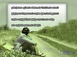 Nambirajan Missing Friendship Quotes In Tamil Tamillinescafecom