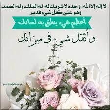 Al Rahma TV - . لا إله إلا الله، وحده لا شريك له، له الملك، وله الحمد، وهو  على كل شيء قدير . أعظم شيء ينطق به لسانك، وأثقل شيء في ميزانك !