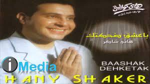 Hany Shaker - Leila / هاني شاكر - ليلة - YouTube