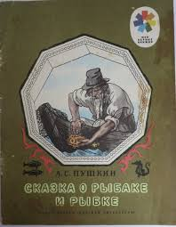 russian old things on twitter soviet children s book the fisherman and the goldfish by pushkin vine russian old book