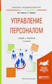 Управление персоналом страница  Управление персоналом Учебник и практикум
