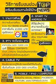 วิธีดูช่องท็อปนิวส์ (TOP News) ทั้งจานดาวเทียม และผ่านเน็ต