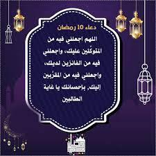 دعاء 10 رمضان .. دعاء اليوم العاشر من شهر رمضان 2021 مكتوب ومستجاب | وكالة  شمس نيوز - Shms News | آخر أخبار فلسطين والعالم