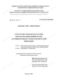 Диссертация на тему Структурно резонансная терапия при  Диссертация и автореферат на тему Структурно резонансная терапия при заболеваниях шейки матки ассоциированных