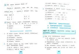 Иллюстрация из для Русский язык класс Тестовые задания В  Иллюстрация 1 из 29 для Русский язык 4 класс Тестовые задания В 2