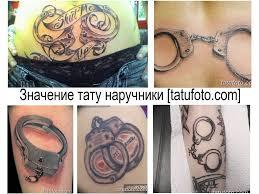 значение тату наручники смысл история фото рисунков эскизы