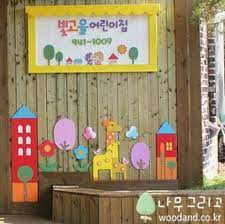 wall decoration for kids classroom