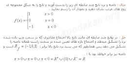 Image result for دامنه و برد توابع چند ضابطه ای