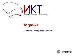 Презентация на тему Организация и приложение компьютерных  2 Задачи Провести обзор платных lms