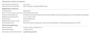 Отделы и лаборатории  Автореферат диссертации · Объявление о защите на сайте ВАКа