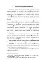 Инвестиционный проект реферат по инвестициям скачать бесплатно  Инвестиции реферат по инвестициям скачать бесплатно понятие сущность источники законы сравнение фондовая Украина инвестиционный прибыли активы