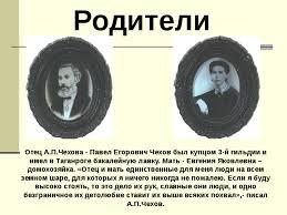 Презентация биография А П Чехова класс Биография А П Чехова