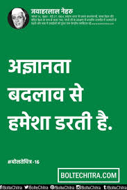 jawaharlal nehru indira gandhi mahatma gandhi  jawaharlal nehru quotes in hindi