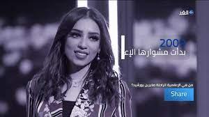 صابرين بورشيد الإعلامية البحرينية التي أبكت الوطن العربي