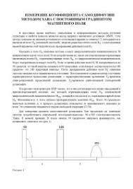 Реферат на тему Измерение коэффициента самодиффузии Методом хана с  Реферат на тему Измерение коэффициента самодиффузии Методом хана с постоянным градиентом Магнитного поля