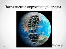 Презентация на тему Загрязнение окружающей среды Загрязнение  1 Загрязнение окружающей среды
