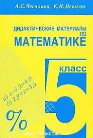 ГДЗ по математике класс Чесноков А С решебник ответы онлайн