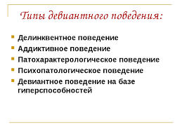 Теоретический семинар Девиантное поведение Профилактика  слайда 7 Типы девиантного поведения Делинквентное поведение Аддиктивное поведение Пат
