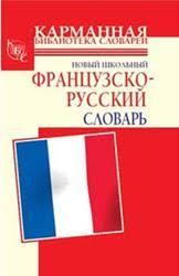 Новый школьный французско-русский словарь, <b>Дарно С</b>., Элоди ...