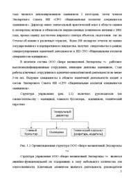 Отчет о практике в ООО Бюро независимой экспертизы Отчёт по  Отчёт по практике Отчет о практике в ООО Бюро независимой экспертизы