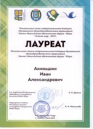 Шапарина С В  94 диплом лауреата окружного Этапа конкурса ученик года