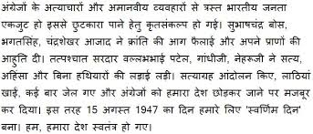 independence day essay in hindi english 15 independence day essay in hindi english
