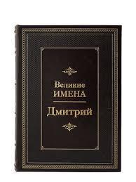 Дмитрий (Великие имена) <b>Best Gift</b> 14014587 в интернет ...