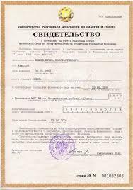 ИП Шилов ИК Меха Диплом Ижевский экспоцентр 2001 Конверсионная техника Договор купли продажи