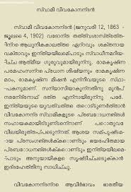 essay on environment day in malayalam