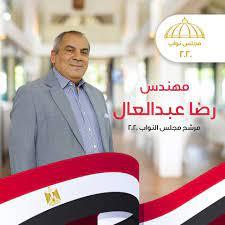 الصفحة الرسمية للمهندس رضا عبدالعال - Posts