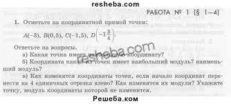 ГДЗ по математике для класса Зубарева И И домашняя  ГДЗ учебник по математике 6 класс Зубарева И И домашняя контрольная