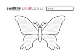無料ぬりえ蝶々 ちょうちょ 子供向け無料ぬりえぽよぽよチャンネル