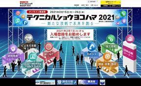 テクニカル ショウ ヨコハマ 2021