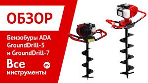 Обзор <b>мотобуров ADA Ground</b> Drill 5 и Ground Drill 7 - YouTube