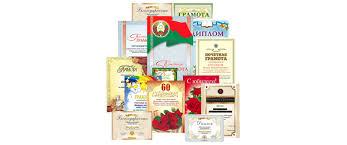 Грамоты дипломы поздравления hi print Дипломы грамоты сертификаты пригласительные открытки