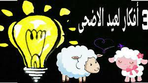 تحضيرات عيد الاضحى المبارك/ زينة عيد الاضحى - YouTube