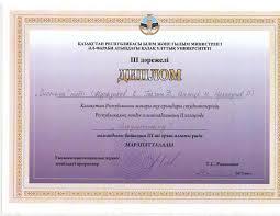 Диплом место Казахский национальный медицинский университет  Студенты КазНМУ заняли 2 е и 3 е места на олимпиаде по социологии Диплом 3 место