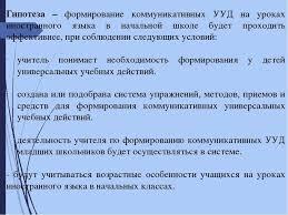 Презентация к дипломной работе Формирование коммуникативных  Гипотеза формирование коммуникативных УУД на уроках иностранного языка в на