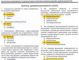 Информационные технологии профессиональной деятельности РФЭТ  2016 09 23 14 20 04