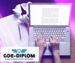 Как правильно написать дипломную работу gde diplom Как правильно написать дипломную работу