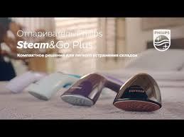 <b>Ручной отпариватель для одежды</b> Philips Steam&Go - YouTube