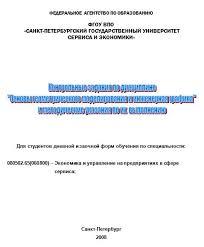 графика Санкт Петербургский государственный университет сервиса и  инженерная графика Санкт Петербургский государственный университет сервиса и экономики ГУСЭ Контрольная работа