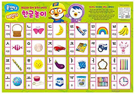 Hangul Alphabet Chart Pororo Educational Poster Wall Chart Korean Hangul 23 Cards