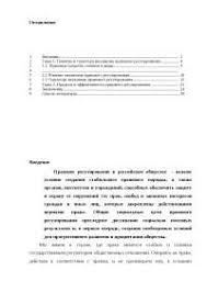 Механизм правового регулирования курсовая по теории государства и  Механизм правового регулирования курсовая по теории государства и права скачать бесплатно понятие структура виды требования средства