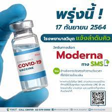 รพ.วิมุต ประกาศเตรียมแจ้งลำดับคิว คนจองวัคซีน Moderna ทาง SMS