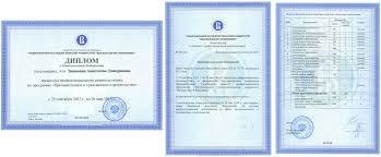 Курсы профессиональной переподготовки специалистов на базе высшего  выполняется аттестационная работа и вручается диплом ИДПО ГАСИС НИУ ВШЭ о профессиональной переподготовке