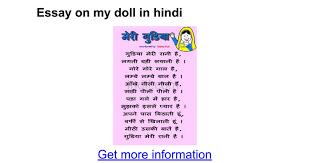 essay on my doll in hindi google docs