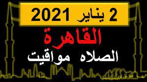 مواقيت الصلاة فى القاهرة 2 يناير 2021 | القاهرة مواقيت الصلاه اليوم| Prayer  Times in Cairo - YouTube